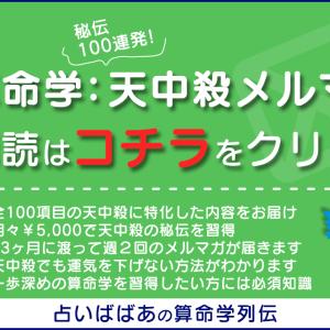 【新創刊】天中殺の秘伝100「天中殺メルマガ」