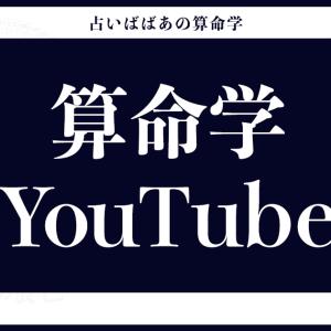 算命学YouTube動画一覧