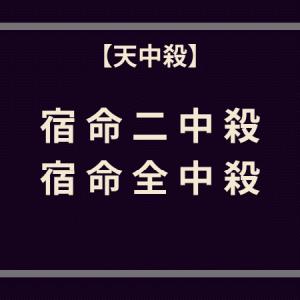 【天中殺】宿命二中殺・宿命全中殺