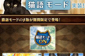 477日目 黒猫 4月イベントとか
