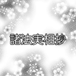 座談会御書「諸法実相抄」講義(2020年2月度)