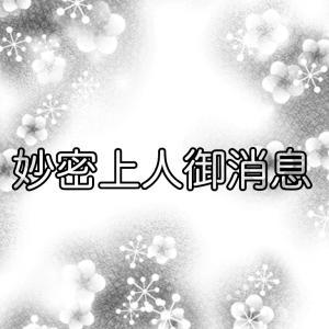 座談会御書「妙密上人御消息」講義(2020年12月度)