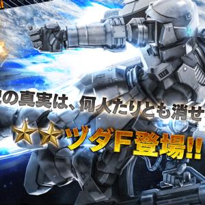 【ガンダム】追加機体はヅダFとジムキャノン(空間突撃仕様)【バトルオペレーション2】