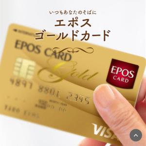 エポスゴールドカードでモバイルSuicaチャージが1.5%還元に