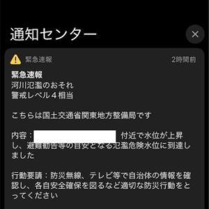 【台風19号】河川氾濫の恐れ(警戒レベル4)の避難勧告が出ました