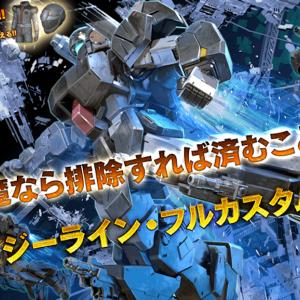 【ガンダム】追加機体はジーラインフルカスタム【バトルオペレーション2】