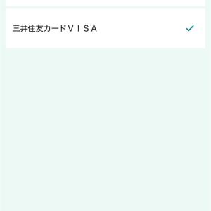 三井住友カードがvpassに登録されて、限度額がアップしました