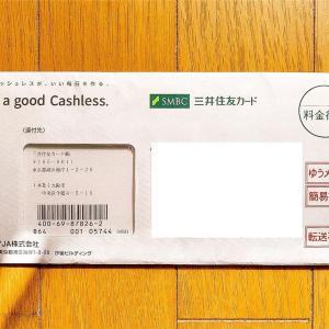 年会費を永年無料にするために解約後再申し込みしていた三井住友カードが届きました