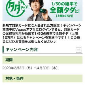 三井住友カードのタダチャンを狙って、kyashに紐付けするカードを楽天カードから変更しました