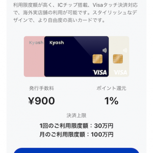 新しいkyash cardを申し込みました