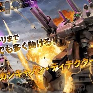 【ガンダム】追加機体はガンキャノンディテクター【バトルオペレーション2】
