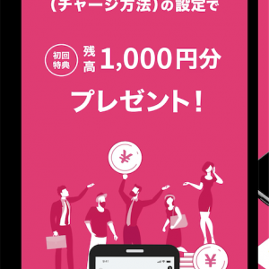 toyota walletアプリをインストールして千円分のiD残高を貰いました