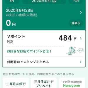 ポイント交換のために三井住友カードをマクドナルドで使ってきました