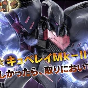 【ガンダム】追加機体はキュベレイMk-II【バトルオペレーション2】