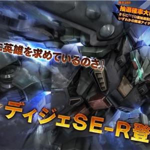 【機動戦士ガンダム】追加機体はディジェSE-R【バトルオペレーション2】