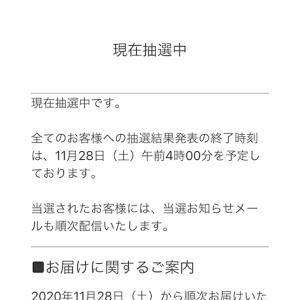 ヨドバシドットコムのPS5抽選販売に申し込んだ結果