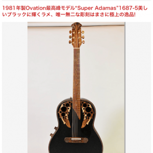 ovation super adamas 1687-5が欲しい