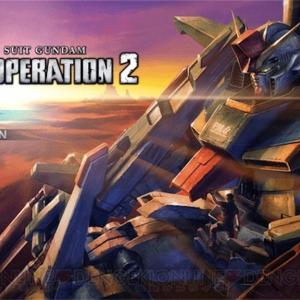 【機動戦士ガンダム】サブアカがレートBになりました【バトルオペレーション2】