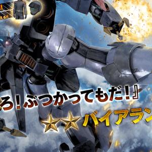 【機動戦士ガンダム】追加機体はバイアラン【バトルオペレーション2】