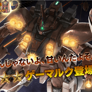 【機動戦士ガンダム】追加機体はゲーマルク【バトルオペレーション2】