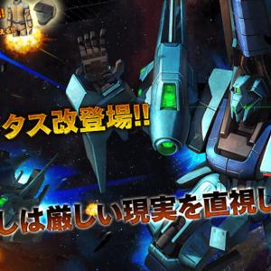 【機動戦士ガンダム】追加機体はメタス改【バトルオペレーション2】