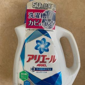 【一日一捨】洗濯用洗剤を変えたので古いボトルを断捨離しました