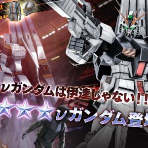 【機動戦士ガンダム】追加機体はνガンダム【バトルオペレーション2】