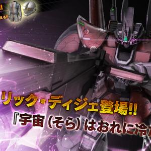 【機動戦士ガンダム】追加機体はリック・ディジェ【バトルオペレーション2】