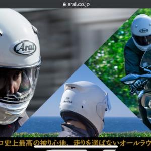 araiのヘルメットAstro-GXを購入しました