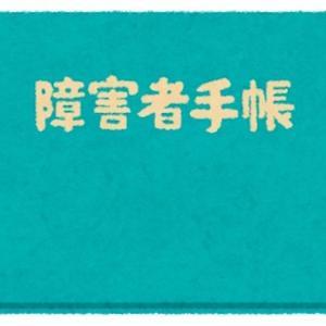 生活保護ですが精神障害者手帳が発行されました