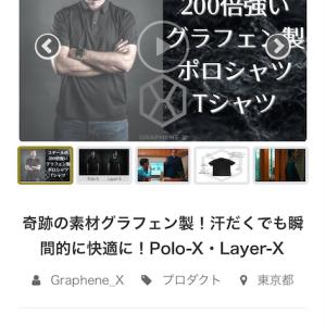 【クラウドファンディング】graphene-xに出資しました