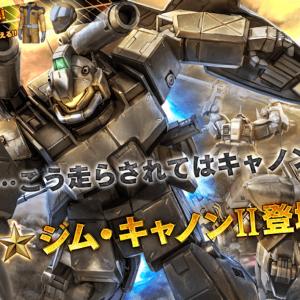 【ガンダム】追加機体はジムキャノンIIとガンダム試作1号機Fb【バトルオペレーション2】