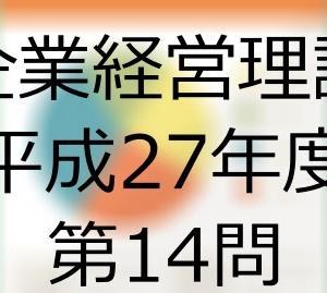 企業経営理論 平成27年度 第14問 バーナード 権限受容説