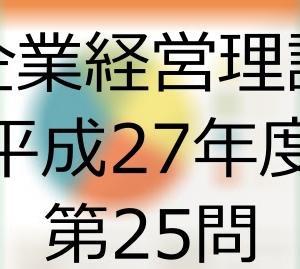 企業経営理論 平成27年度 第25問 労働保険 社会保険