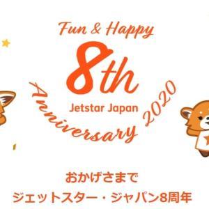 ジェットスター8周年記念セール! 片道8円の航空券を8,000席限定で販売!