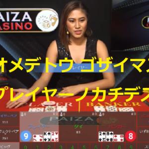 パイザカジノでプレイテックのバカラテーブルに日本語対応が登場!