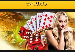 エンパイアカジノのライブバカラを全紹介