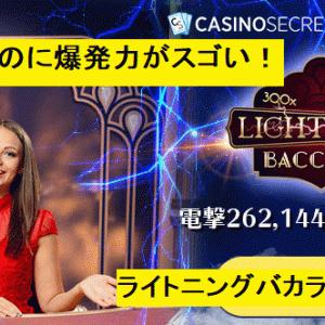 カジノシークレットにライトニングバカラが登場した