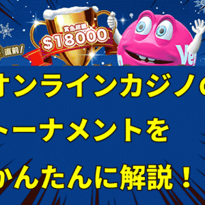 オンラインカジノのトーナメントをかんたんに解説!
