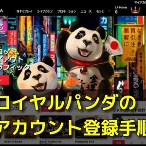 ロイヤルパンダのアカウント登録手順【図解付きで解説】