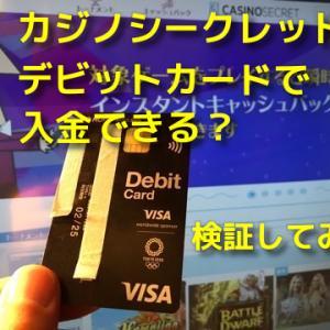 カジノシークレットはデビットカードで入金できるか?検証してみた