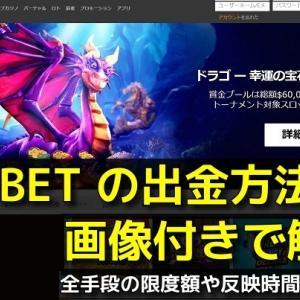 188BETカジノの出金方法 【全手段の限度額や反映時間も紹介】