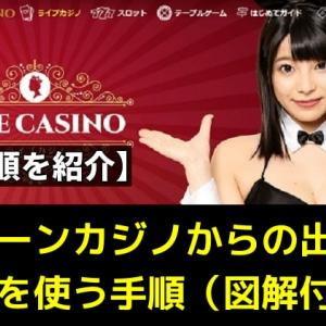クイーンカジノからビットコインで出金する手順【画像つき】