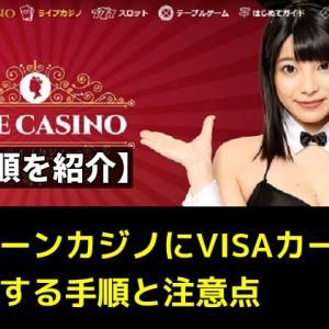 クイーンカジノにVISAカードで入金する手順と注意点【画像つきで紹介】