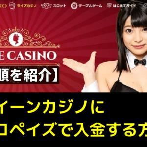 クイーンカジノにエコペイズで入金する方法【手順や限度額についても】