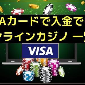 VISAカードで入金できるオンラインカジノ【最新一覧】