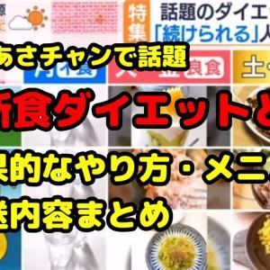 【TBSで話題】月曜断食ダイエットの効果的なやり方・危険性について