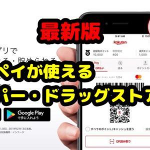 【2019年10月版】楽天ペイが使えるスーパー・ドラッグストア店まとめ