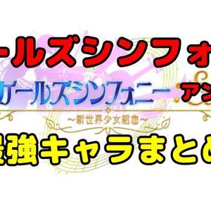 【ガルシンEC】リセマラおすすめ最強キャラまとめ【ハーディンガ】