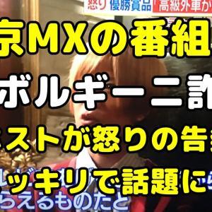 【スッキリで話題】東京MX ランボルギーニ詐欺?ホストが怒りの告発!